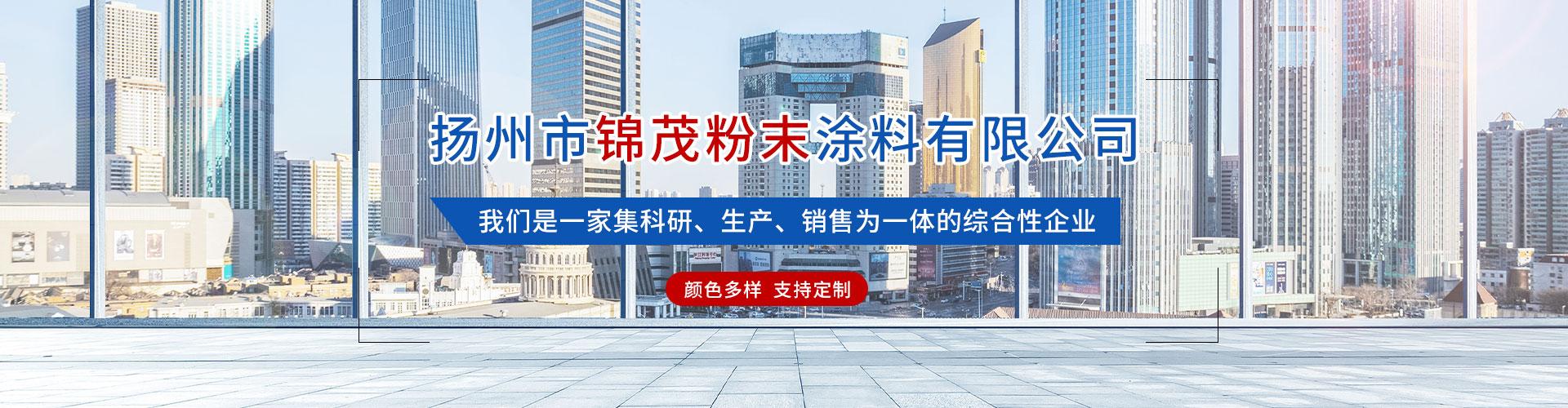 扬州市锦茂粉末涂料有限公司