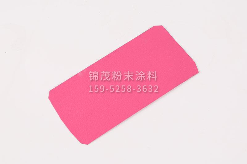 粉色涂料喷塑粉